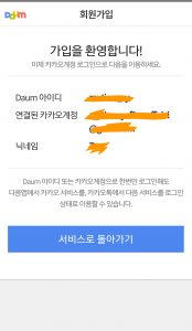 Tutorial) How to Join Daum Fancafe (with Kakao Talk) – it's